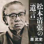 【本】松本清張の「遺言」―『神々の乱心』を読み解く / 原武史