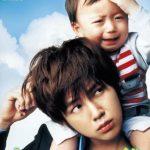 【映画レビュー】赤ちゃんと僕 / BABY AND ME