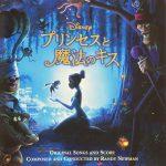 【映画レビュー】プリンセスと魔法のキス / The Princess and the Frog