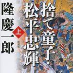 【本】捨て童子・松平忠輝 / 隆慶一郎