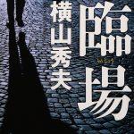 【本】臨場 / 横山秀夫