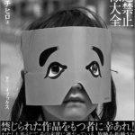 【本】放送禁止映像大全 / 天野ミチヒロ