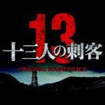 【映画レビュー】十三人の刺客