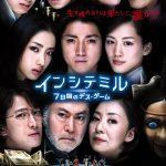 【映画レビュー】インシテミル 7日間のデス・ゲーム