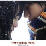【映画レビュー】ノルウェイの森