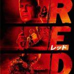 【映画レビュー】RED/レッド / RED