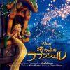 【映画レビュー】塔の上のラプンツェル / Tangled