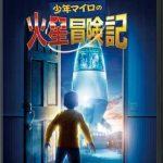 【映画レビュー】少年マイロの火星冒険記3D / Mars Needs Moms