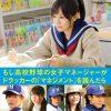 【映画レビュー】もし高校野球の女子マネージャーがドラッカーの「マネジメント」を読んだら