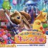 【映画レビュー】イースターラビットのキャンディ工場 / Hop