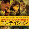 【映画レビュー】コンテイジョン / Contagion