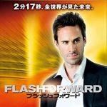 【海外ドラマ】フラッシュフォワード / FlashForward