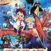 【映画レビュー】マジック・ツリーハウス