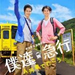 【映画レビュー】僕達急行 A列車で行こう