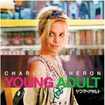 【映画レビュー】ヤング≒アダルト / Young Adult