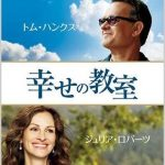 【映画レビュー】幸せの教室 / Larry Crowne