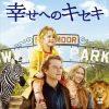 【映画レビュー】幸せへのキセキ / We Bought a Zoo