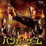 【映画レビュー】ハンガー・ゲーム / The Hunger Games