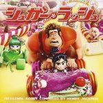 【映画レビュー】シュガー・ラッシュ / Wreck-It Ralph