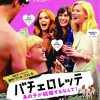 【映画レビュー】バチェロレッテ -あの子が結婚するなんて!- / Bachelorette