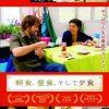 【映画レビュー】朝食、昼食、そして夕食 / 18comidas