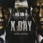 【映画レビュー】相棒シリーズ X DAY