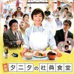 【映画レビュー】体脂肪計タニタの社員食堂