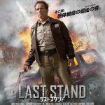 【映画レビュー】ラストスタンド / The Last Stand
