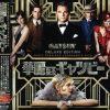 【映画レビュー】華麗なるギャツビー / The Great Gatsby