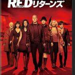 【映画レビュー】REDリターンズ / RED 2