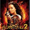 【映画レビュー】ハンガー・ゲーム2 / Hunger Games: Catching Fire