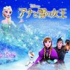 【映画レビュー】アナと雪の女王 / Frozen