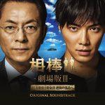 【映画レビュー】相棒 -劇場版III- 巨大密室!特命係 絶海の孤島へ