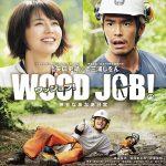 【映画レビュー】WOOD JOB!(ウッジョブ)~神去なあなあ日常~