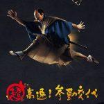 【映画レビュー】超高速!参勤交代