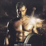 【映画レビュー】ザ・ヘラクレス / The Legend of Hercules