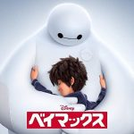 【映画レビュー】ベイマックス / BIG HERO 6