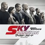 【映画レビュー】ワイルド・スピード SKY MISSION / Furious 7