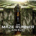 【映画レビュー】メイズ・ランナー / The Maze Runner