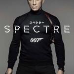 ボンドが壁ドン!? 『007 スペクター』予告編第2弾、解禁