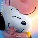 スヌーピーが CG/3Dに! 映画『I LOVE スヌーピー THE PEANUTS MOVIE』予告編