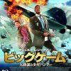 【映画レビュー】ビッグゲーム 大統領と少年ハンター / Big Game