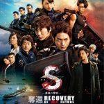 【映画レビュー】S-最後の警官- 奪還 RECOVERY OF OUR FUTURE