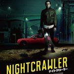 【映画レビュー】ナイトクローラー / Nightcrawler
