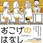 【本】おこげのはなし / TSUKURU