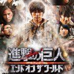 【映画レビュー】進撃の巨人 ATTACK ON TITAN エンド オブ ザ ワールド