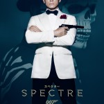 『007 スペクター』予告編 ボンド VS 宿敵・オーベルハウザー! 主題歌「ライティングス・オン・ザ・ウォール」PVも公開!