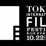 第28回東京国際映画祭、10月22日より開幕!