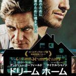 【映画レビュー】ドリーム ホーム 99%を操る男たち / 99Homes