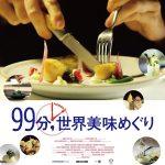 【映画レビュー】99分,世界美味めぐり / Foodies